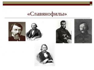 «Славянофилы» И.С. и К.С. Аксаковы И.В. и П.В. Киреевские А.С.Хомяков