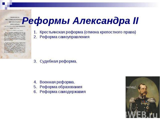 Реформы Александра II Крестьянская реформа (отмена крепостного права) Реформа самоуправления (земское и городовое положения). Реформа состояла в том, что вопросы местного хозяйства, взыскание налогов, утверждение бюджета, начального образования, мед…