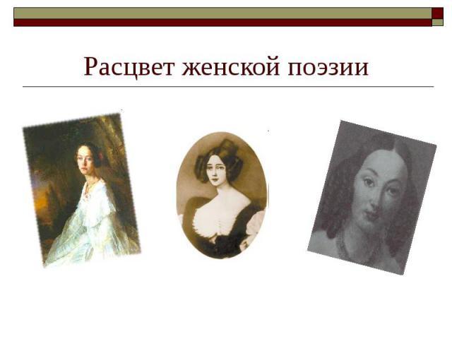 Расцвет женской поэзии
