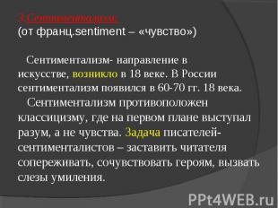 3.Сентиментализм: (от франц.sentiment – «чувство») Сентиментализм- направление в