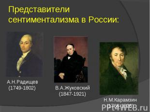 Представители сентиментализма в России: А.Н.Радищев (1749-1802) В.А.Жуковский (1