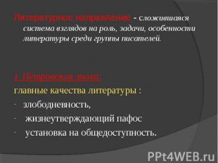 Литературное направление - сложившаяся система взглядов на роль, задачи, особенн