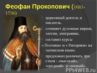 Феофан Прокопович (1681-1736)церковный деятель и писатель. сочиняет духовные вир