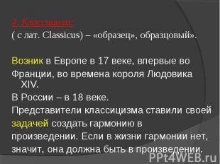 2. Классицизм: ( с лат. Classicus) – «образец», образцовый». Возник в Европе в 1