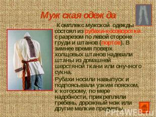 Мужская одежда Комплекс мужской одежды состоял из рубахи-косоворотки с разрезом