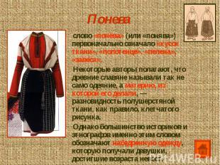 Понева слово «понёва» (или «понява») первоначально означало «кусок ткани», «поло