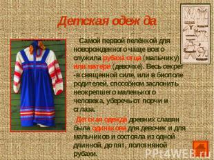 Детская одежда Самой первой пелёнкой для новорожденного чаще всего служила рубах