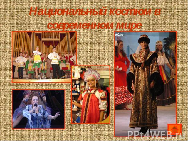 Национальный костюм в современном мире
