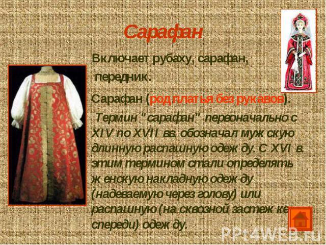 Сарафан Включает рубаху, сарафан, передник. Сарафан (род платья без рукавов). Термин