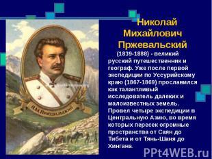 Николай Михайлович Пржевальский (1839-1888) - великий русский путешественник и г