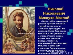 Николай Николаевич Миклухо-Маклай (1846 - 1888) - знаменитый русский путешествен