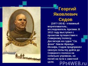 Георгий Яковлевич Седов (1877-1914) - отважный мореплаватель, исследователь Аркт