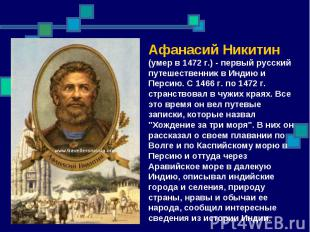 Афанасий Никитин (умер в 1472 г.) - первый русский путешественник в Индию и Перс