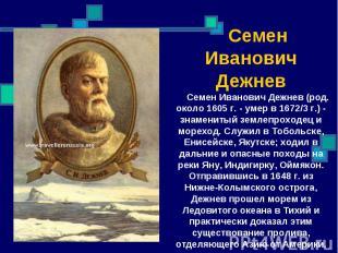 Семен Иванович Дежнев Семен Иванович Дежнев (род. около 1605 г. - умер в 1672/3