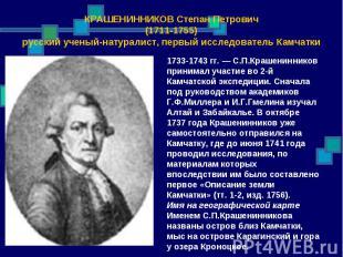 КРАШЕНИННИКОВ Степан Петрович (1711-1755) русский ученый-натуралист, первый иссл