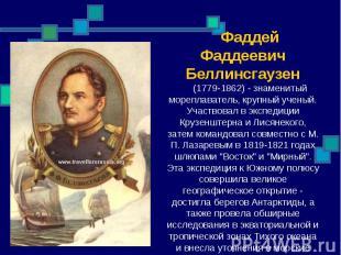 Фаддей Фаддеевич Беллинсгаузен (1779-1862) - знаменитый мореплаватель, крупный у