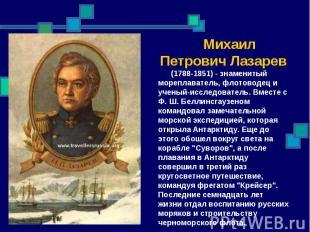 Михаил Петрович Лазарев (1788-1851) - знаменитый мореплаватель, флотоводец и уче