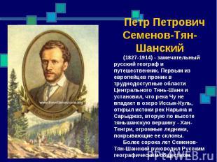 Петр Петрович Семенов-Тян-Шанский (1827-1914) - замечательный русский географ и