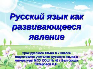 Русский язык как развивающееся явление Урок русского языка в 7 классе подготовле