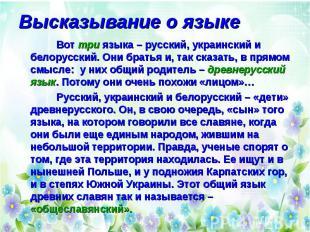 Высказывание о языке Вот три языка – русский, украинский и белорусский. Они брат
