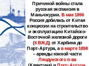 Причиной войны стала русская экспансия в Маньчжурии. В мае 1896 Россия добилась