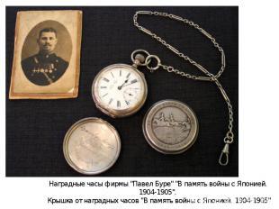 """Наградные часы фирмы """"Павел Буре"""" """"В память войны с Японией. 1904-1905"""". Крышка"""