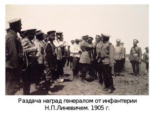 Раздача наград генералом от инфантерии Н.П.Линевичем. 1905 г.