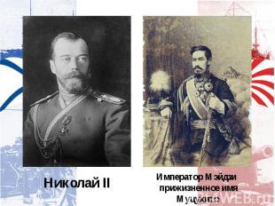Николай II Император Мэйдзи прижизненное имя Муцухито