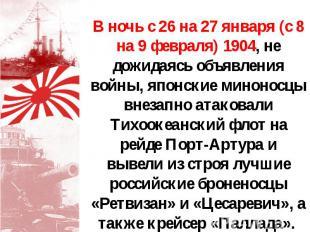 В ночь с 26 на 27 января (с 8 на 9 февраля) 1904, не дожидаясь объявления войны,