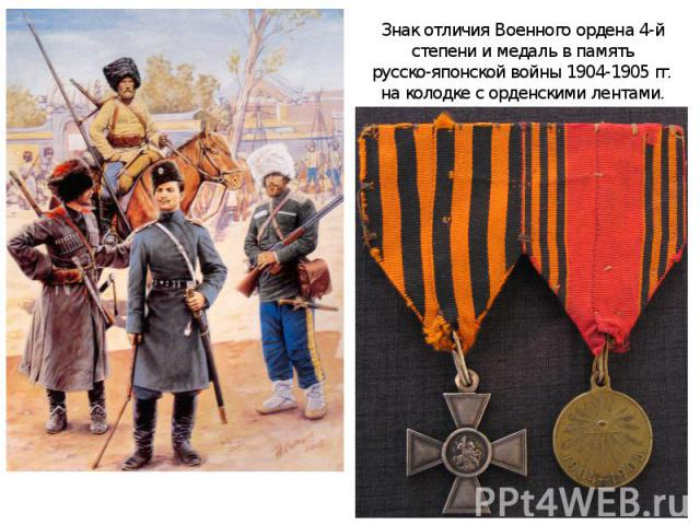 Знак отличия Военного ордена 4-й степени и медаль в память русско-японской войны 1904-1905 гг. на колодке с орденскими лентами.
