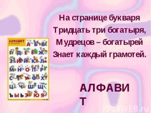На странице букваря Тридцать три богатыря, Мудрецов – богатырей Знает каждый гра