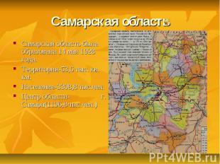 Самарская область Самарская область была образована 14 мая 1928 года. Территория