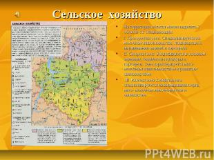 Сельское хозяйство На территории области можно выделить 3 области с/х специализа