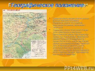 Географическое положение Самарская область находится на юго-востоке Восточно-Евр
