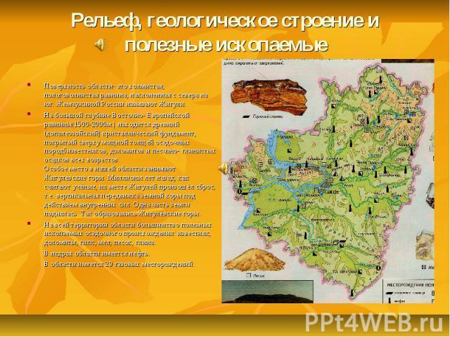 Рельеф, геологическое строение и полезные ископаемые Поверхность области- это холмистая, пологоволнистая равнина, наклоненная с севера на юг. Жемчужиной России называют Жигули. На большой глубине Восточно- Европейской равнины(1500-2000м.) находится …
