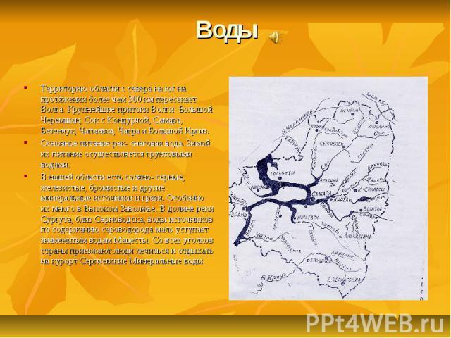 Воды Территорию области с севера на юг на протяжении более чем 300 км пересекает Волга. Крупнейшие притоки Волги: Большой Черемшан, Сок с Кондурчой, Самара, Безенчук, Чапаевка, Чагра и Большой Иргиз. Основное питание рек- снеговая вода. Зимой их пит…