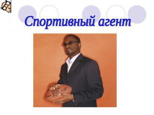 Спортивный агент