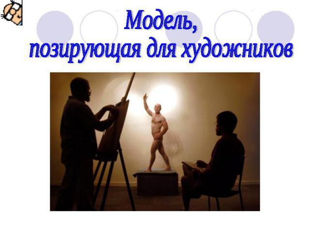 Модель, позирующая для художников