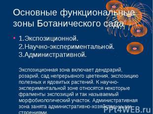 Основные функциональные зоны Ботанического сада 1.Экспозиционной. 2.Научно-экспе