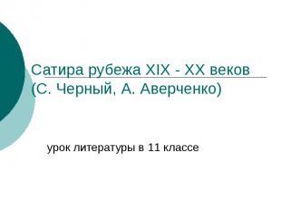 Сатира рубежа XIX - XX веков (С. Черный, А. Аверченко) урок литературы в 11 клас