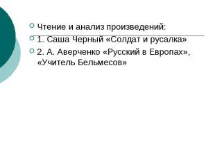 Чтение и анализ произведений: 1. Саша Черный «Солдат и русалка» 2. А. Аверченко
