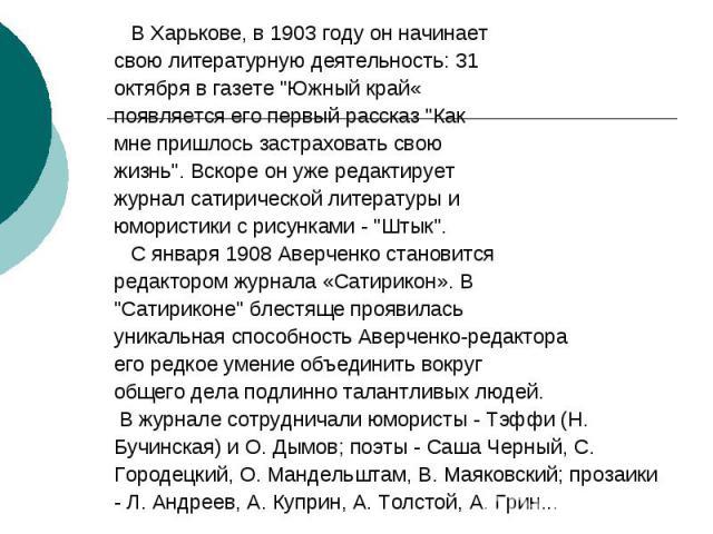 В Харькове, в 1903 году он начинает свою литературную деятельность: 31 октября в газете