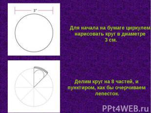 Для начала на бумаге циркулем нарисовать круг в диаметре 3 см. Делим круг на 8 ч