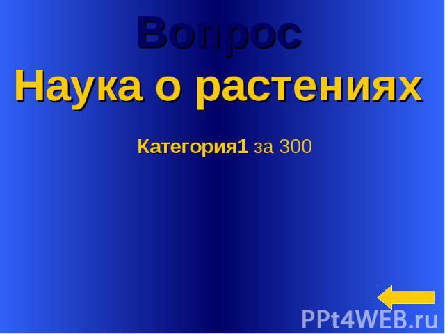 Вопрос Наука о растениях Категория1 за 300
