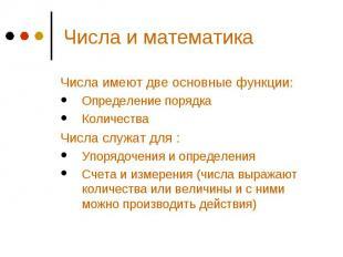 Числа и математика Числа имеют две основные функции: Определение порядка Количес