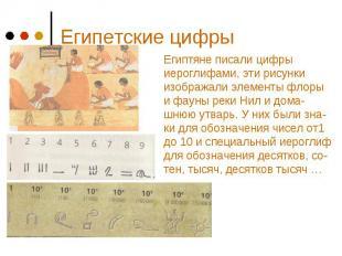 Египетские цифры Египтяне писали цифры иероглифами, эти рисунки изображали элеме