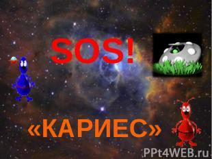 SOS! «КАРИЕС»