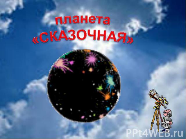 планета «СКАЗОЧНАЯ»