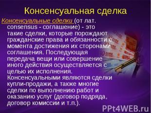 Консенсуальная сделка Консенсуальные сделки (от лат. consensus - соглашение) - э