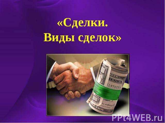 Сделки. Виды сделок